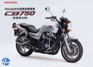 CB750(教習車仕様)